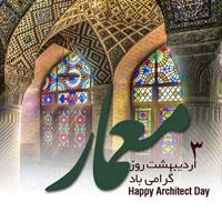 متن تبریک روز معمار + عکس نوشته روز معمار مبارک