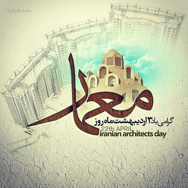 متن تبریک روز معمار با عکس زیبا