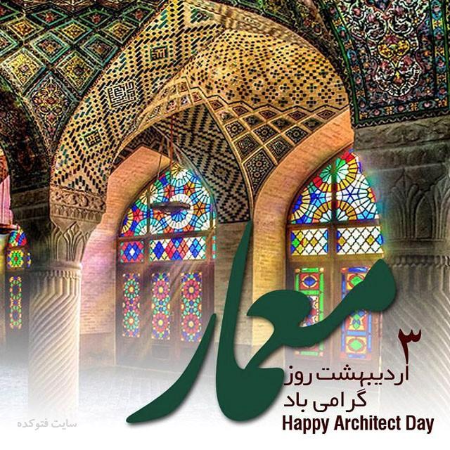 عکس نوشته روز معمار مبارک