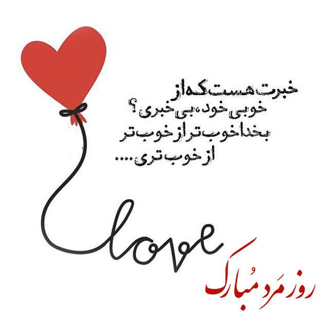 تبریک روز مرد عاشقانه