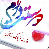 متن تبریک روز مرد عاشقانه + عکس نوشته روز مرد