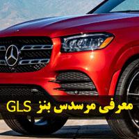 مرسدس بنز GLS 2020 با مشخصات فنی + عکس و قیمت