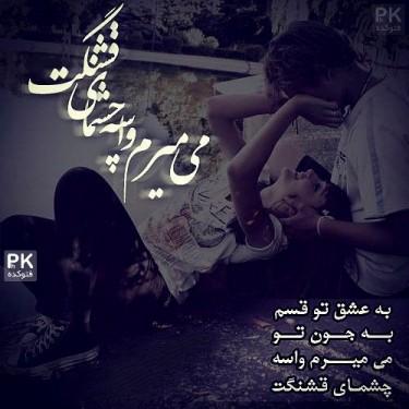 عکس نوشته های زیبا و عاشقانه ناب