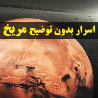 حقایق جدید از اکتشافات مرموز در مریخ + عکس و توضیحات