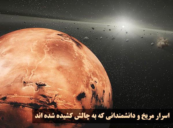 حقایق جدید از مریخ