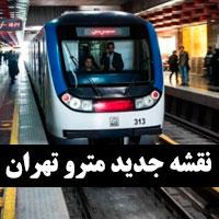 نقشه جدید مترو تهران 97 + آخرین تغییرات و ساعت کاری