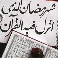 عکس نوشته ماه رمضان برای پروفایل + متن قشنگ رمضان 97