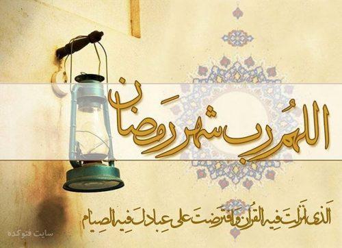 عکس نوشته ماه رمضان برای پروفایل + متن های زیبا