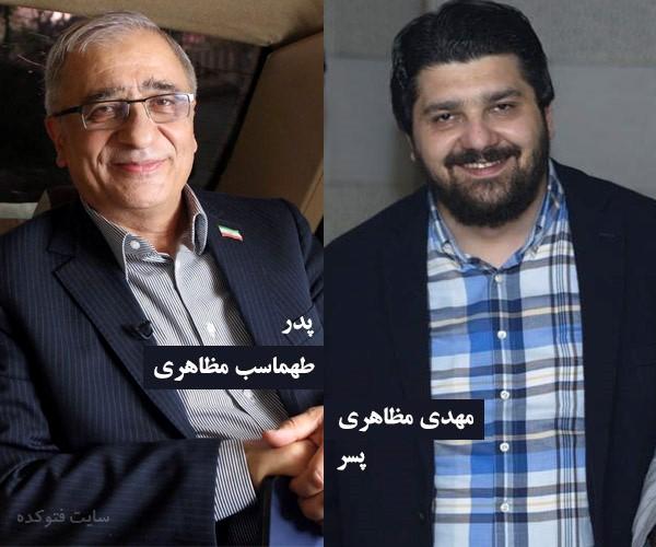 مهدی مظاهری پسر طهماسب مظاهری + بیوگرافی