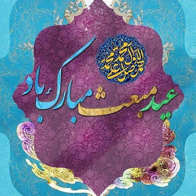عکس و پیام تبریک عید مبعث رسمی و جدید