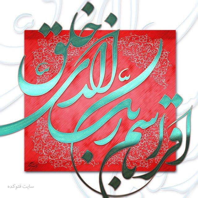 عکس نوشته و متن هیا زیبا برای تبریک عید مبعث