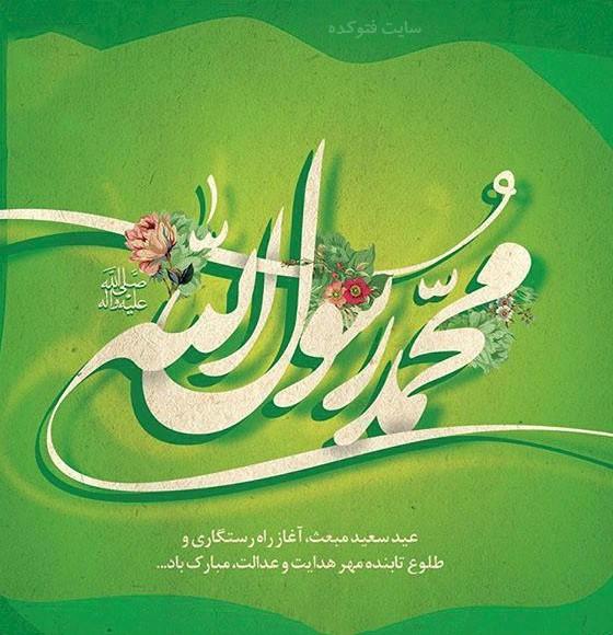 متن تبریک عید مبعث مبارک باد با عکس تبریک