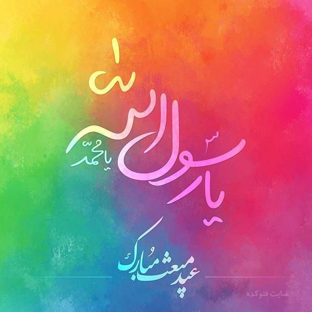 تبریک عید مبعث با عکس و متن