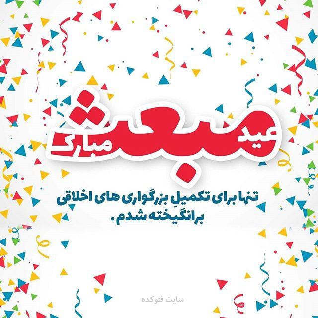 عکس پروفایل مبعث حضرت محمد مبارک