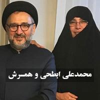 بیوگرافی محمدعلی ابطحی و همسرش + زندگی شخصی
