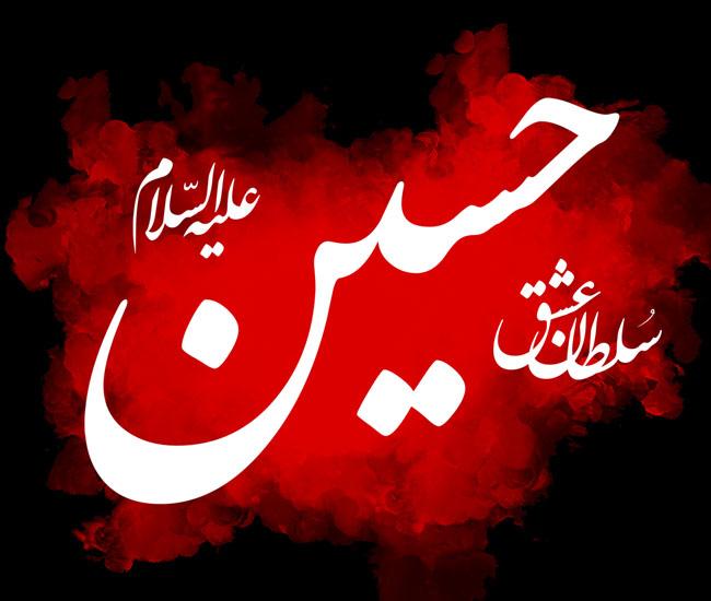 عکس نوشته سلطان عشق امام حسین
