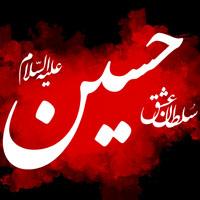عکس های ماه محرم + متن تسلیت و عکس نوشته پروفایل محرم