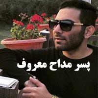 محمد حسین حدادیان مداح + زندگی شخصی با عکس