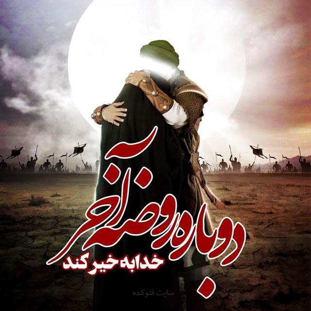تصویر محرم امام حسین برای پروفایل