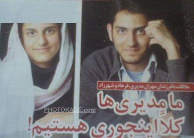عکس فرهاد و شهراد فرزندان مهران مدیری