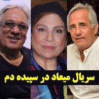 اسامی بازیگران سریال میعاد در سپیده دم + بیوگرافی با عکس