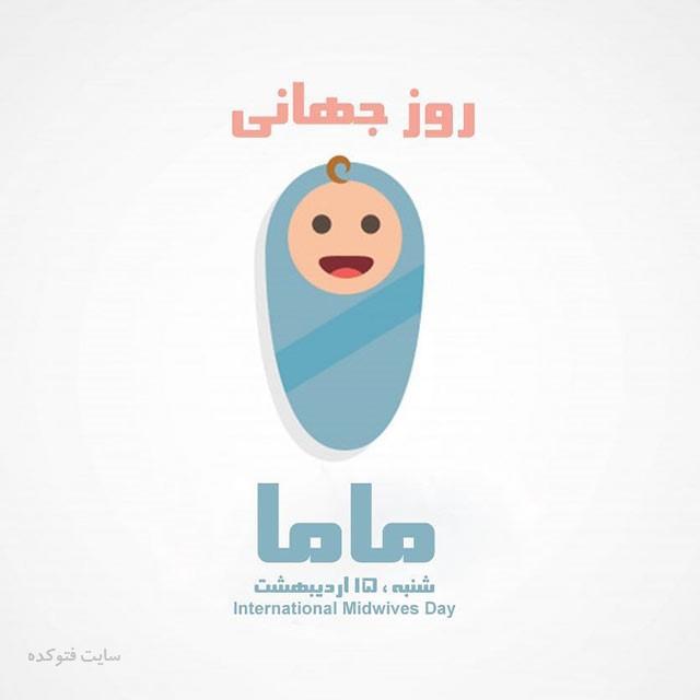 عکس پروفایل روز جهانی ماما مبارک
