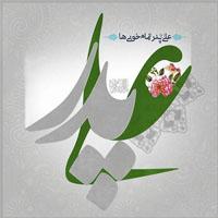 عکس ولادت حضرت علی + عکس نوشته میلاد امام علی