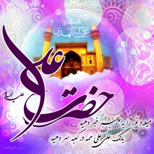 عکس نوشته میلاد امام علی