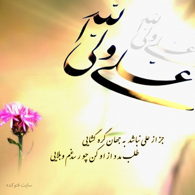 عکس نوشته ولادت حضرت علی