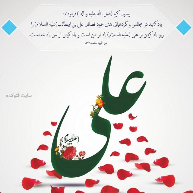 عکس پروفایل و تبریک تولد حضرت علی
