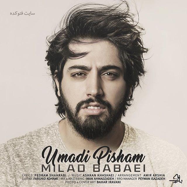عکس و بیوگرافی میلاد بابایی خواننده و آهنگساز