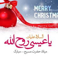 عکس نوشته تبریک کریسمس میلاد حضرت عیسی