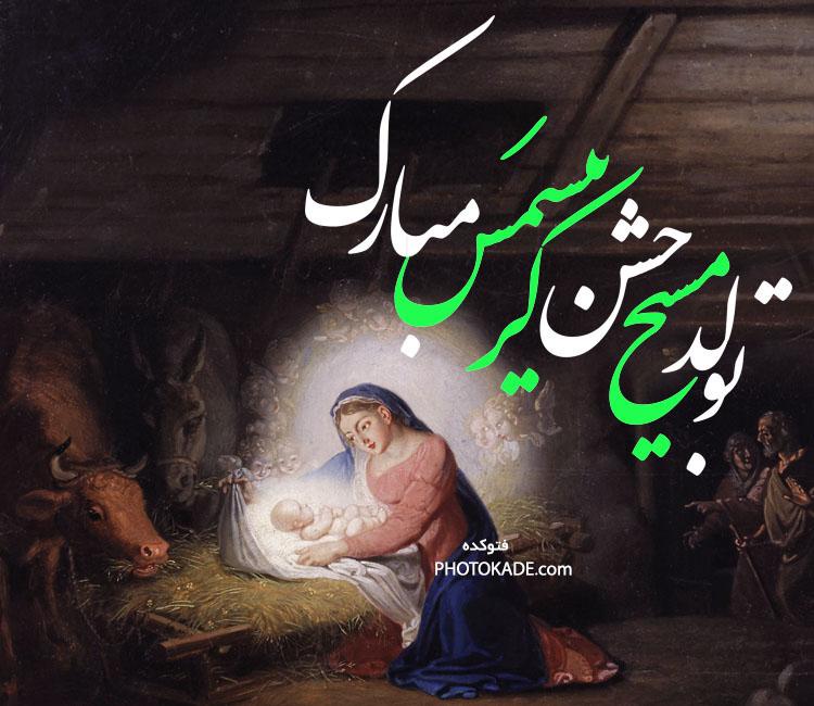 عکس نوشته تبریک کریسمس میلاد حضرت مسیح