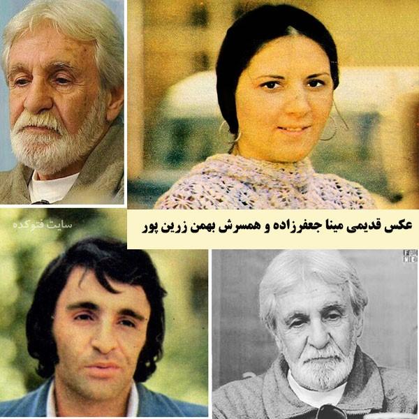 همسر مینا جعفرزاده مرحوم بهمن زرین پور کیست