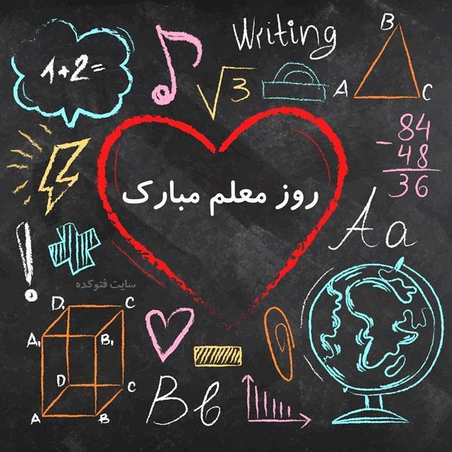 عکس نوشته و شعر روز معلم مبارک