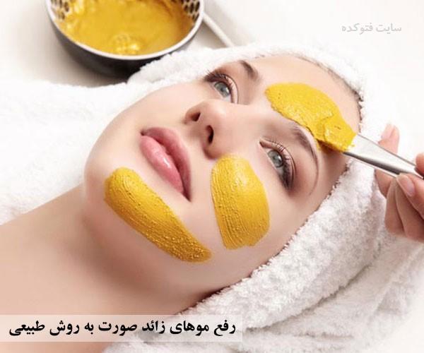 از بین بردن موهای زائد صورت به روش طبیعی در خانه