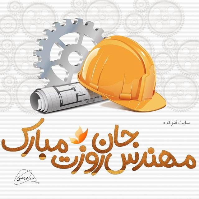 عکس و متن تبریک روز مهندس