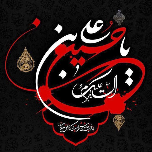 جدیدترین پوسترهای ماه محرم امام حسین
