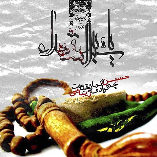 عکس محرم + متن تسلیت و عکس نوشته پروفایل محرم