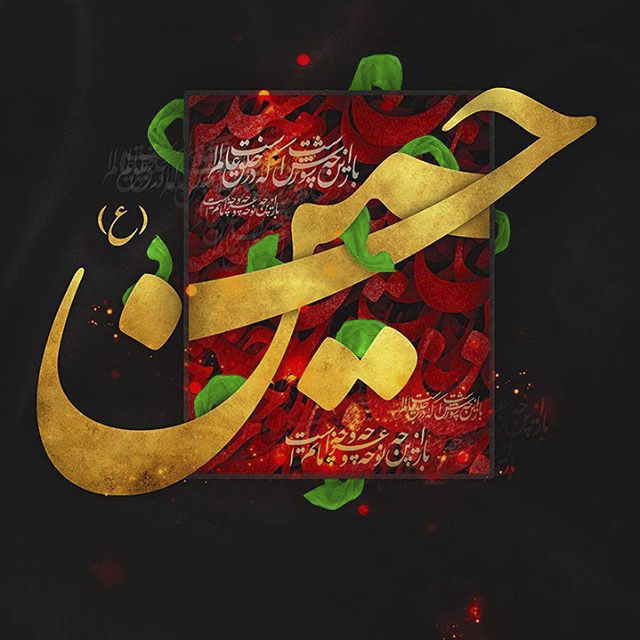 عکس ماه محرم + متن تسلیت و عکس نوشته پروفایل محرم