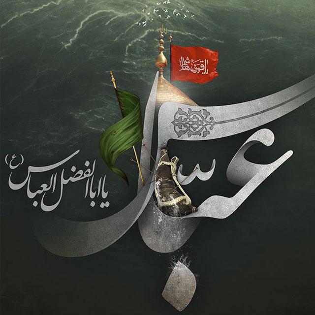 عکس نوشته محرمی حضرت عباس برای پروفایل محرمی
