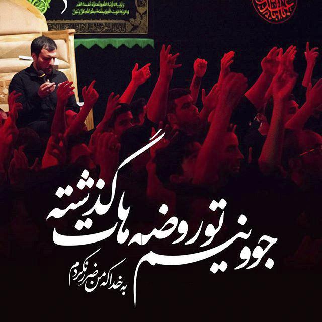 عکس نوشته محرم حسینی برای پروفایل