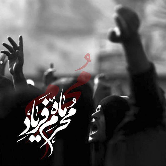متن هیا تسلیت با عکس نوشته فرا رسیدن ماه محرم