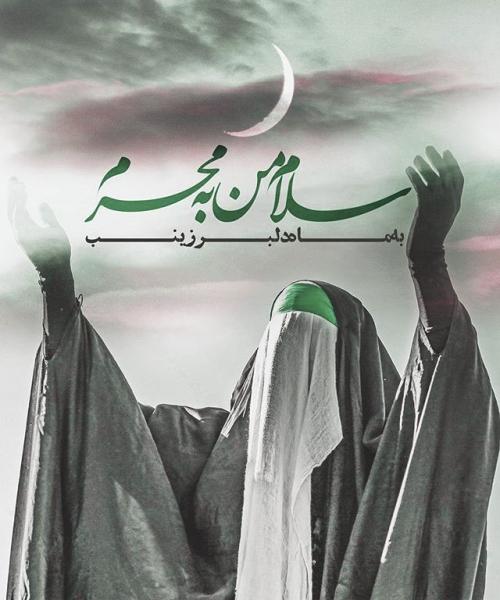 عکس نوشته محرم نزدیکه برای پروفایل + متن تسلیت