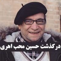 علت مرگ حسین محب اهری + آخرین عکس و بیماری
