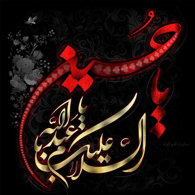 عکس نوشته محرمی یاحسین