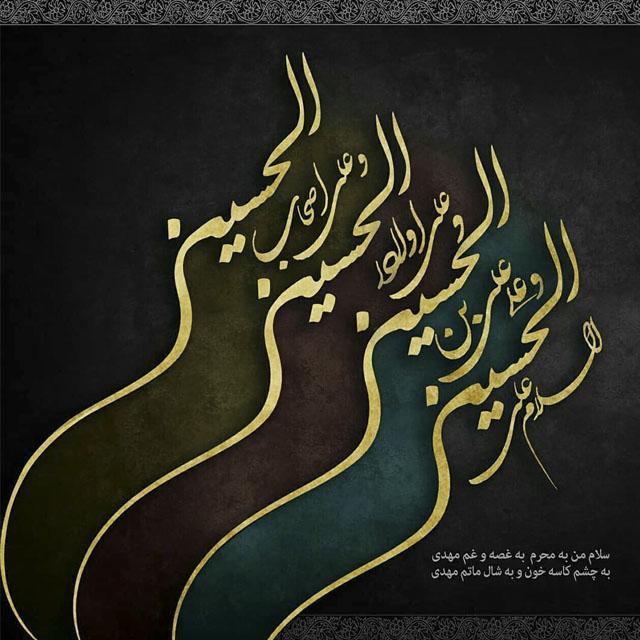 عکس نوشته محرمی حسین
