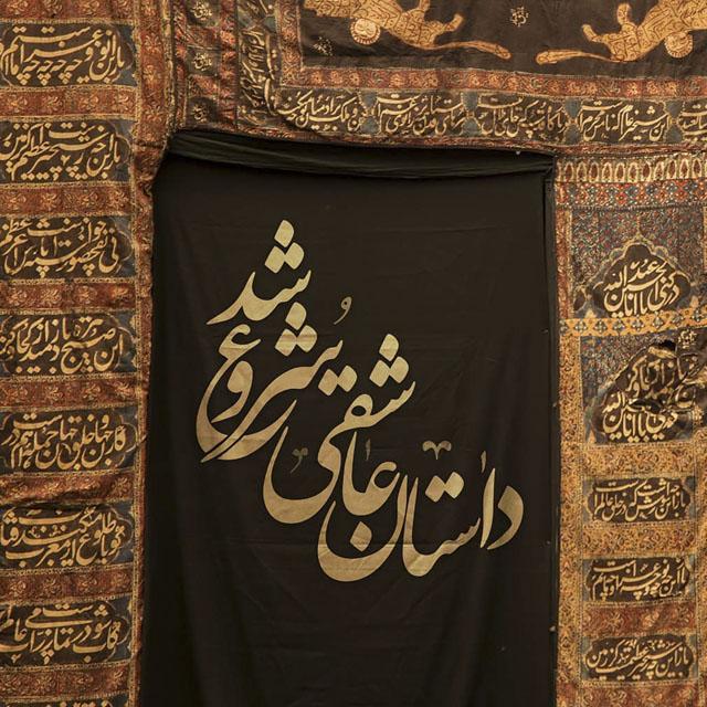 عکس نوشته عزای حسینی