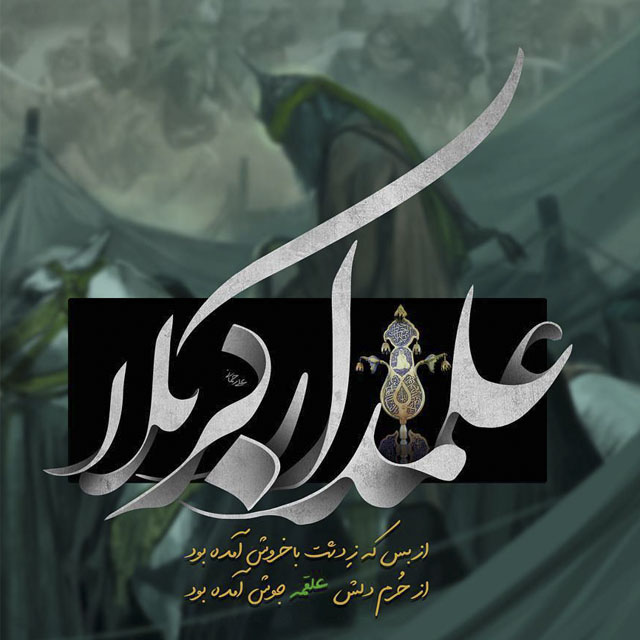 عکس های محرم جدید + عکس پروفایل امام حسین و کربلا
