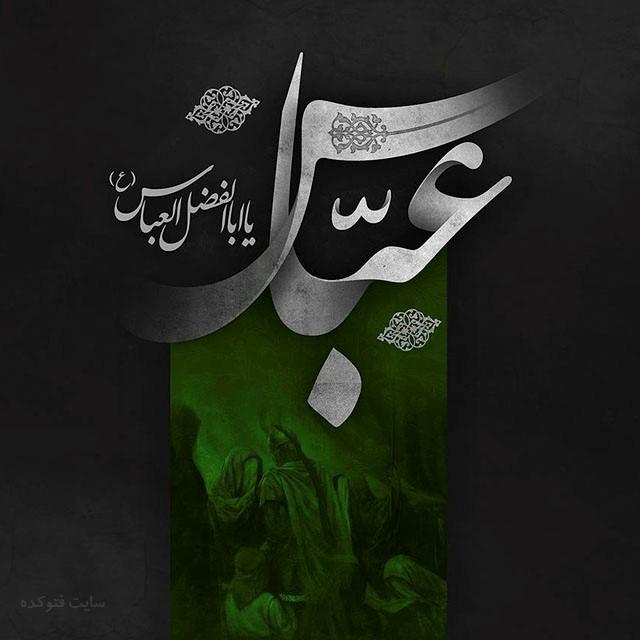 عکس نوشته یا عباس برای محرم